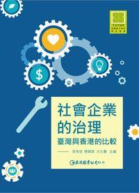 社會企業的治理:臺灣與香港的比較