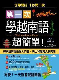 第一次學越南語 超簡單! [有聲書]