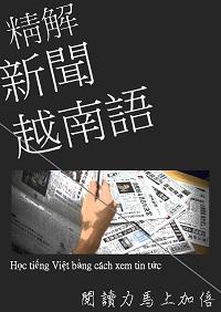 精解新聞越南語:閱讀力馬上加倍