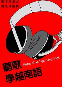 聽歌學越南語:學流行單詞與文法解析
