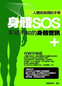 身體SOS:不可不知的身體警訊: 人體疾病預防手冊