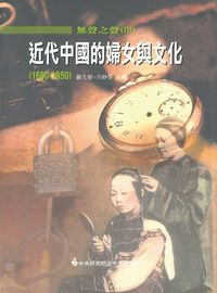 近代中國的婦女與文化. (1600-1950)