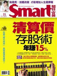 Smart智富月刊 [第231期]:清算價存股術 年賺15%