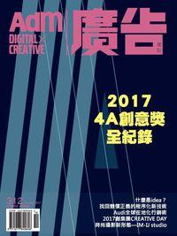 廣告雜誌 [第312期]:2017 4A創意獎全紀錄