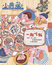 小典藏ArtcoKids [第159期]:一起吃飯