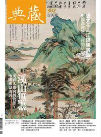 典藏古美術 [第302期]:溪山無盡