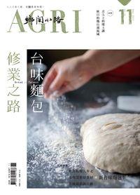 鄉間小路 [2017年11月號]:台味麵包 修業之路
