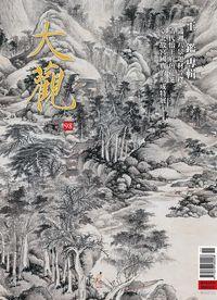 大觀月刊 [第98期]:王鑑 專輯