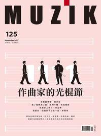 MUZIK古典樂刊 [第125期]:作曲家的光棍節