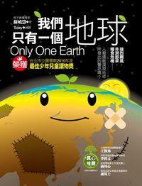 我們只有一個地球