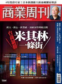 商業周刊 2017/11/06 [第1564期]:米其林一條街