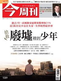 今周刊 2017/11/06 [第1089期]:搶救廢墟裡的少年
