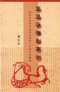 宣尼浮海到南洲:儒家思想與早期新加坡華人社會史料彙編