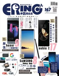 eRing 手機玩樂誌 [Vol. 167]:全城關注! SAMSUNG Galaxy Note8