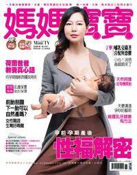 媽媽寶寶 [第369期]:孕前孕期產後 性福解密