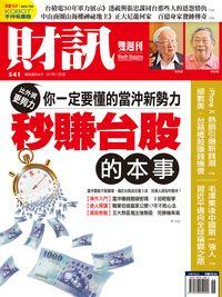 財訊雙週刊 [第541期]:秒賺台股的本事