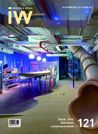 iW [Vol. 121]:Design & Detail:SPECIAL : OFFICE NEW PROJECT Lautrefabrique Architectes
