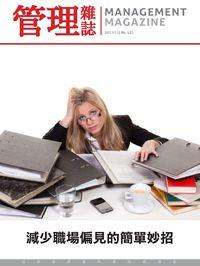 管理雜誌 [第521期]:減少職場偏見的簡單妙招
