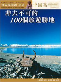 非去不可的100個旅遊勝地, 中國篇