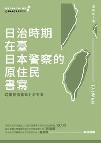 日治時期在臺日本警察的原住民書寫:以重要個案為分析對象