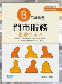 門市服務:乙級檢定創意Q&A. level B