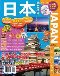 日本玩全指南 . 12