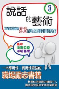說話的藝術:不可不知的96則職場語言技巧. I