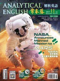 常春藤解析英語雜誌 [第352期] [有聲書]:NASA正式宣布 載人至火星的計畫