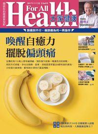 大家健康雜誌 [第365期]:喚醒自癒力 擺脫偏頭痛