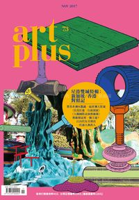 art plus (Taiwan) [第73期]:星港雙城特輯 : 新加坡與香港對照記