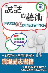 說話的藝術:不可不知的96則職場語言技巧. Ⅱ