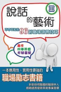 說話的藝術:不可不知的96則職場語言技巧. Ⅲ