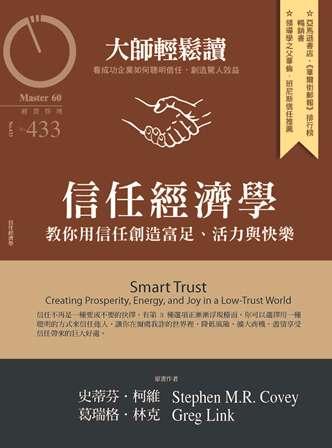 大師輕鬆讀 2012/04/04 [第433期] [有聲書]:信任經濟學 : 教你用信任創造富足、活力與快樂