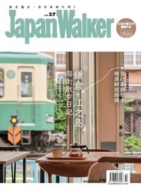 Japan Walker [第27期]:鎌倉.江之島 海街散步日記