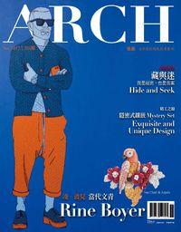 雅趣ARCH [第334期]:凌.波兒 當代文青 Rine Boyer