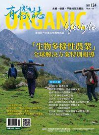 有機誌 [第124期]:「生物多樣性農業」 全球解決方案特別報導