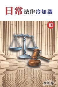 日常法律冷知識. III