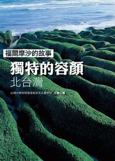 福爾摩沙的故事:獨特的容顏:北台灣