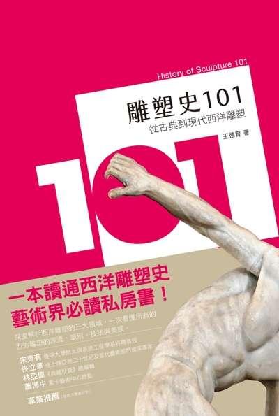 雕塑史101:從古典到現代西洋雕塑