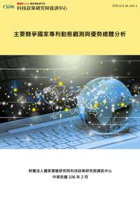 主要競爭國家專利動態觀測與優勢總體分析