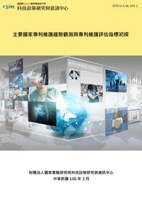 主要國家專利維護趨勢觀測與專利維護評估指標