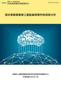 探討車聯網產業之重點廠商專利佈局與分析