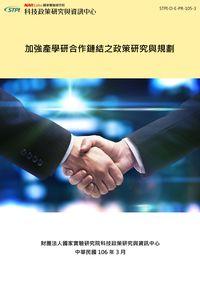 加強產學研合作鏈結之政策研究與規劃