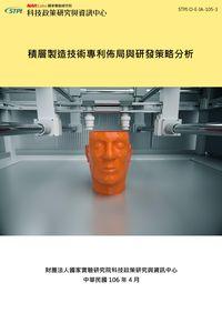 積層製造技術專利佈局與研發策略分析