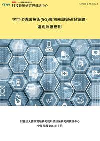 次世代通訊技術(5G)專利佈局與研發策略:遠距照護應用