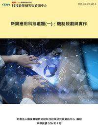新興應用科技選題. 一, 機制規劃與實作