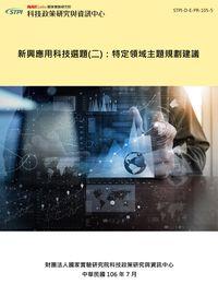 新興應用科技選題. 二, 特定領域主題規劃建議