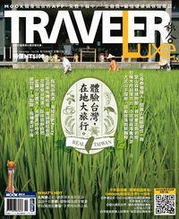 旅人誌 [第150期]:體驗台灣, 在地大旅行
