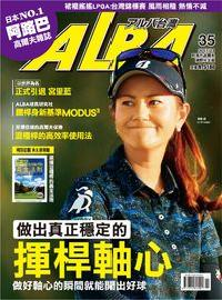 ALBA 阿路巴高爾夫雜誌 [第35期]:做出真正穩定的揮桿軸心