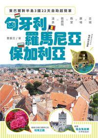 東巴爾幹半島3國22天自助超簡單:匈牙利、羅馬尼亞、保加利亞